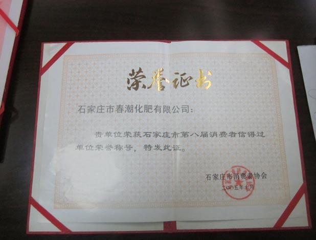 必威精装版官网下载荣誉证书