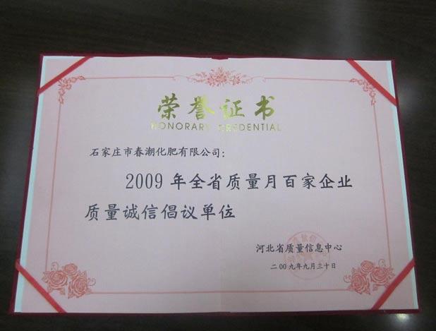 2009年荣誉证书