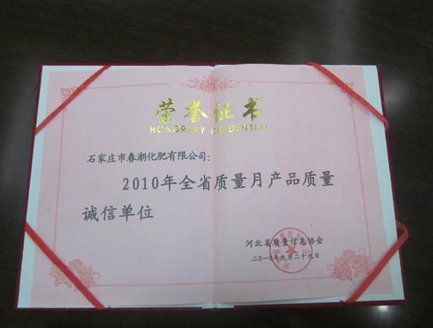 2010年荣誉证书