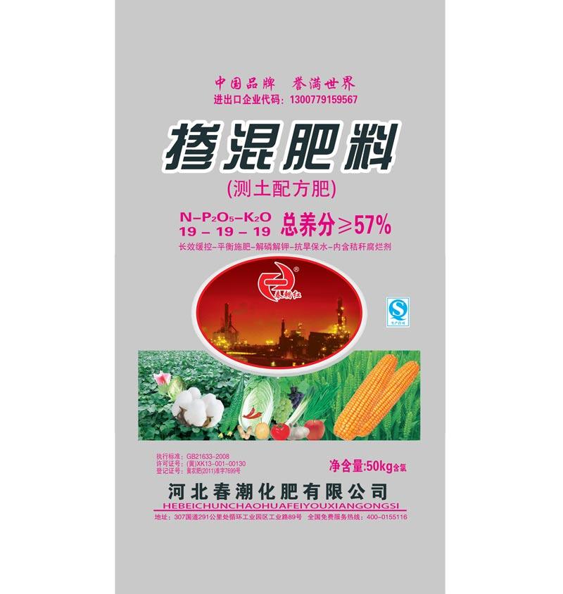 掺混肥料 NPK 19-19-19